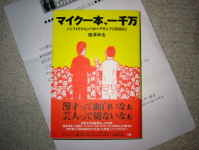 20050108_1book.jpg