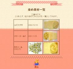 c_kusasozai.jpg