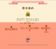 c_kusazome.jpg