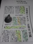 読売新聞2019年3月12日の記事(干場先生と貝瀬さんのお名前が♪)