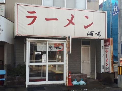浦咲・H31・1 店