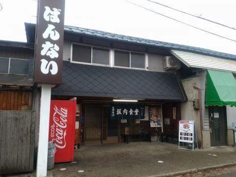 坂内食堂・H29 11 店