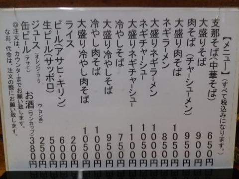 坂内食堂・H29 11 メニュー2