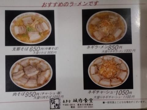 坂内食堂・H29 11 メニュー3