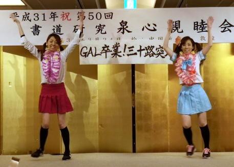 ギャルダンス♪