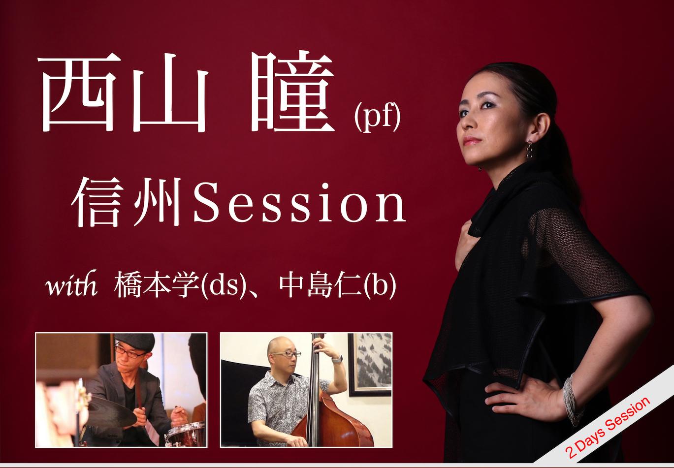 西山瞳さん(pf)とのSession Live 2Days、やります!