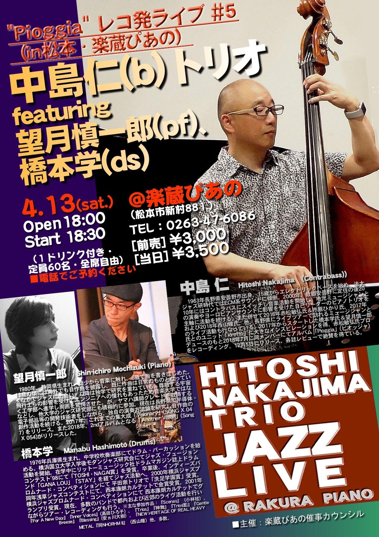 4月13日(土) 楽蔵ぴあのにて中島仁Trio Liveあります