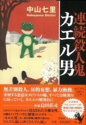 カエル男連続殺人鬼 ( 著:中山七里 )
