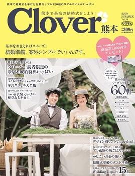hyoshi_clover39.jpg