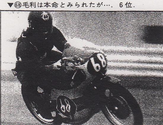 73年 MFJ筑波ロードレース 第1戦_00042r毛利