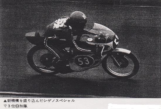 73年 MFJ筑波ロードレース 第1戦_000411r加藤