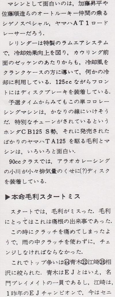 73年 MFJ筑波ロードレース 第1戦_000311r