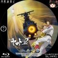 宇宙戦艦ヤマト2202_7c_BD