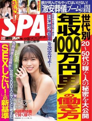 SPA2019年03月05日発売号