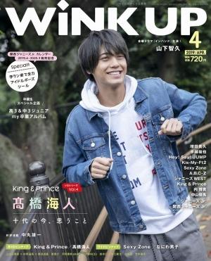 Wink UP2019年04月号