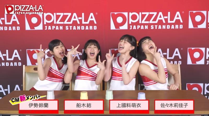 「PIZZA-LA CMメイキング2019春」予告篇01