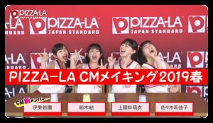 「PIZZA LA CMメイキング2019春」