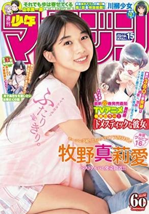 週刊少年マガジン2019年15号表紙