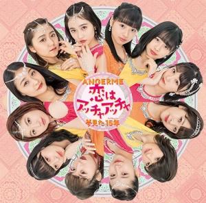 26th「恋はアッチャアッチャ/夢見た 15年(フィフティーン)」初回SP