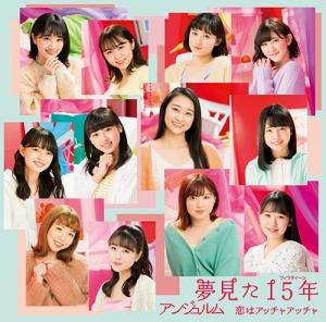 26th「恋はアッチャアッチャ/夢見た 15年(フィフティーン)」初回B