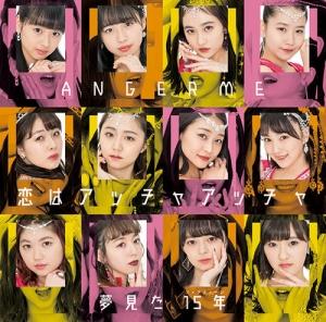 26th「恋はアッチャアッチャ/夢見た 15年(フィフティーン)」初回A