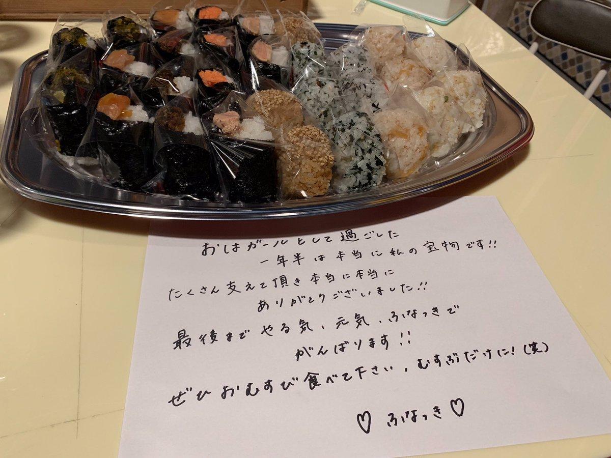 おはスタツイ20190319ふなっき(2)