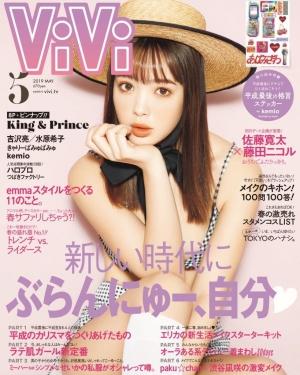 ViVi2019年05月号
