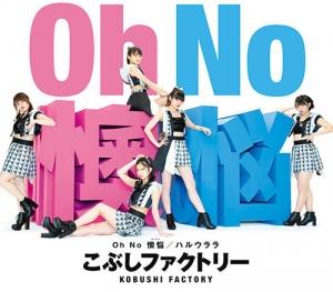 7th「Oh No 懊悩/ハルウララ」通常A