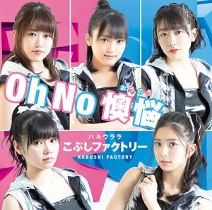 7th「Oh No 懊悩/ハルウララ」初回SP