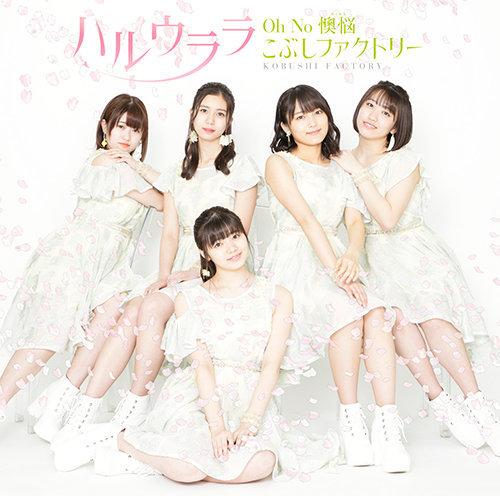 7th「Oh No 懊悩/ハルウララ」初回B