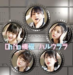 7th「Oh No 懊悩/ハルウララ」初回A