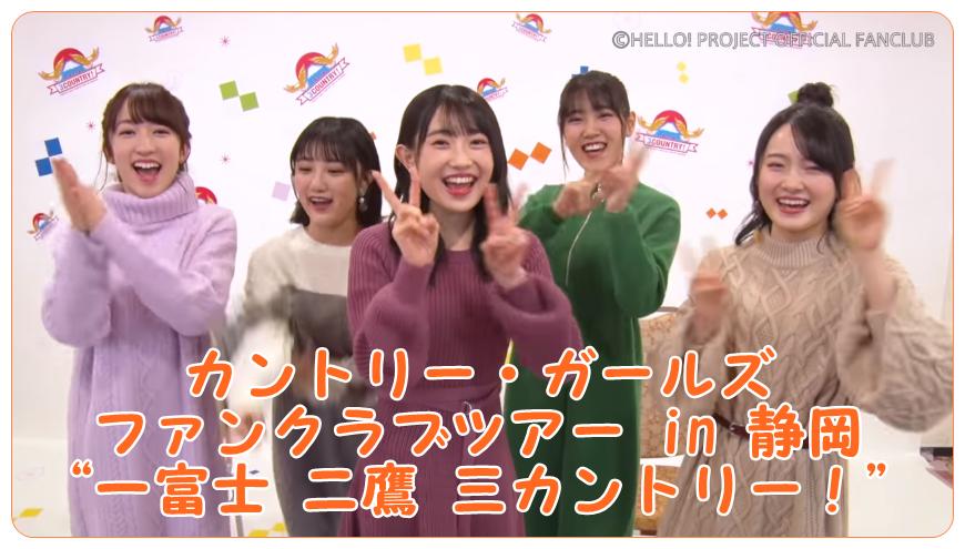 カントリー・ガールズ DVDマガジンVol.13
