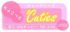 ちょこっとCUTIE☆S