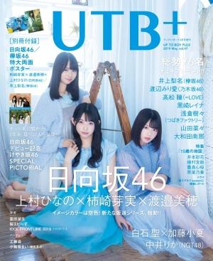 UTB_ Vol47表紙
