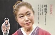安倍敦子_convert_20190330185156