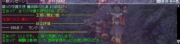 ティアマト攻城戦01