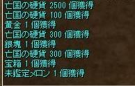 ティアマト攻城戦03