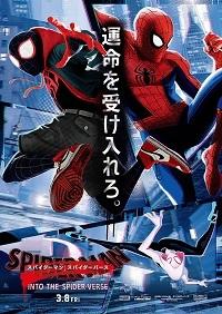 0308スパイダーマン