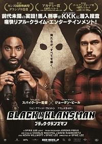 0325ブラック・クランズマン - コピー