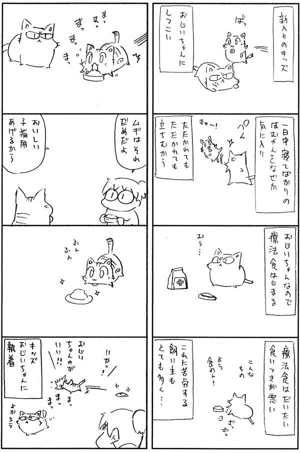 はむ特別03