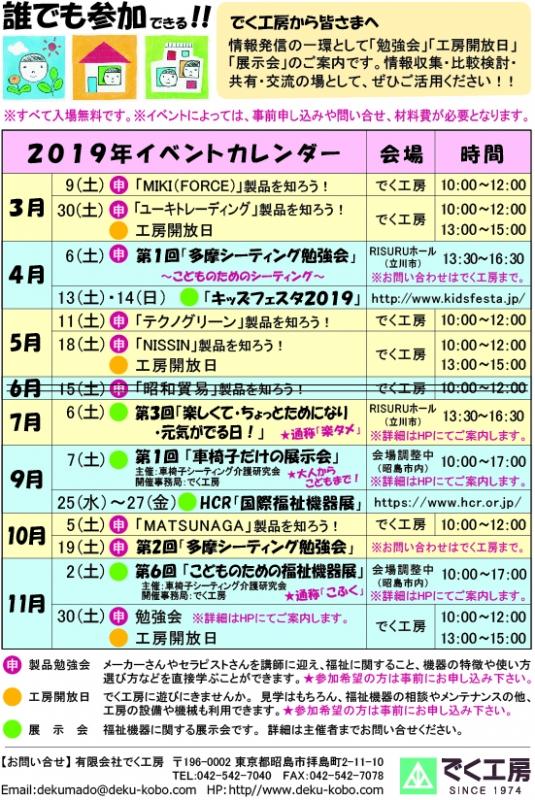 2019イベントカレンダーA4