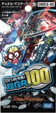 DMEX-05 デュエル・マスターズTCG 100%新世界!超GRパック100(1)