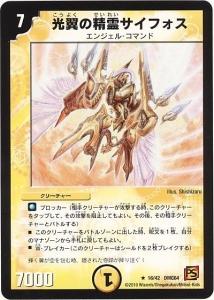 光翼の精霊サイフォス