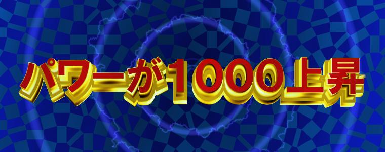 パワーが1000