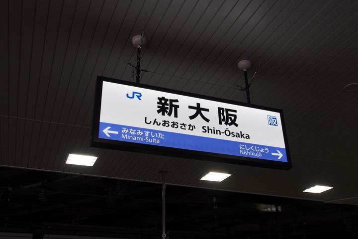20190316_shin_osaka-01.jpg