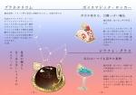 20190324名古屋無配魔法菓子案内2