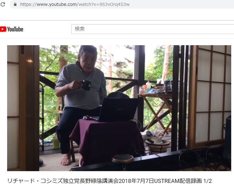 長野講演リチャードコシミズ氏図々しい権威づけ逆光アングル写真か2018 0707