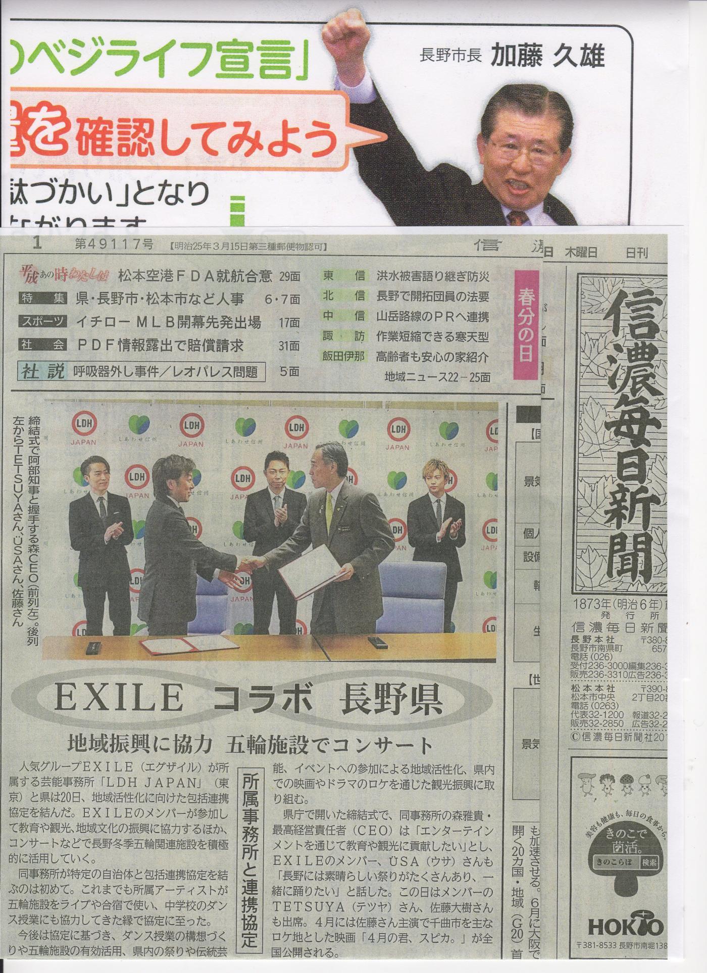 長野市長 EXILE 長野県協定