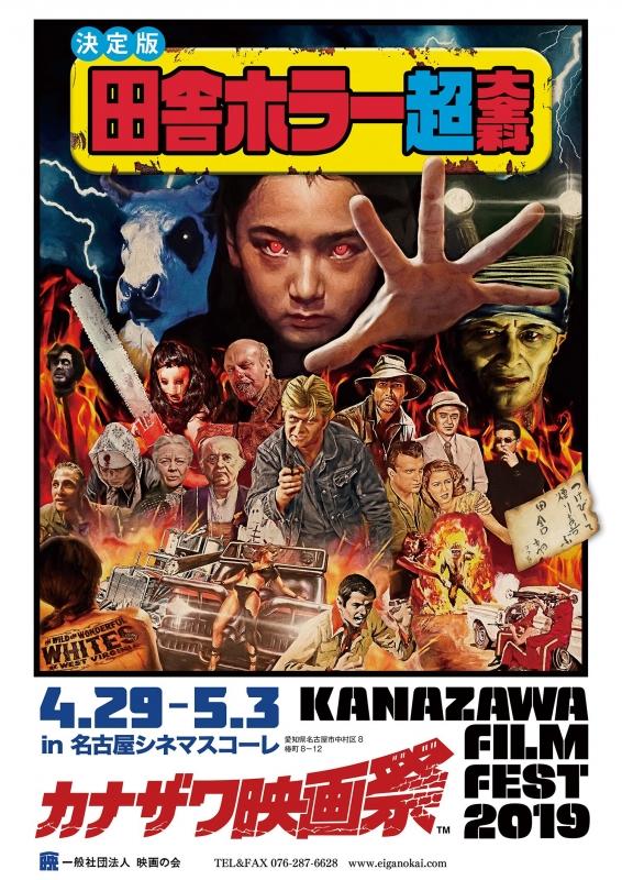 poster2019nagoya.jpg