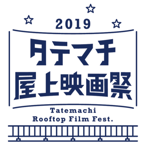 tatemachirooftopfilmfest.png
